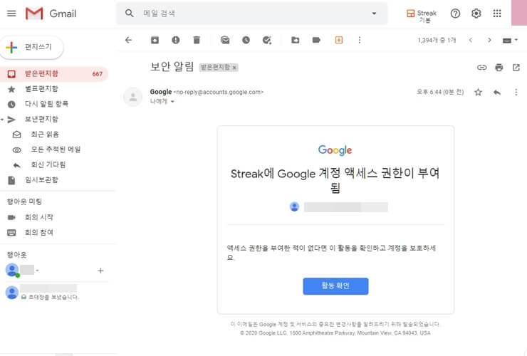 confirm email receipt gmail 4