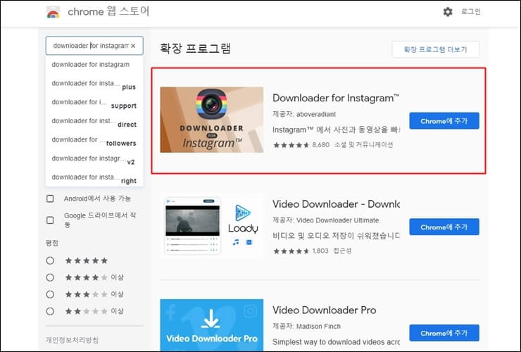 how to upload instagram on pc 2