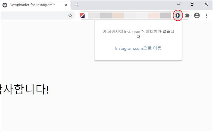 how to upload instagram on pc 3