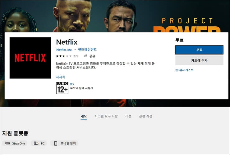 netflix pc version download 2