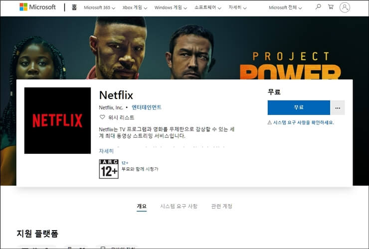 netflix pc version download 4