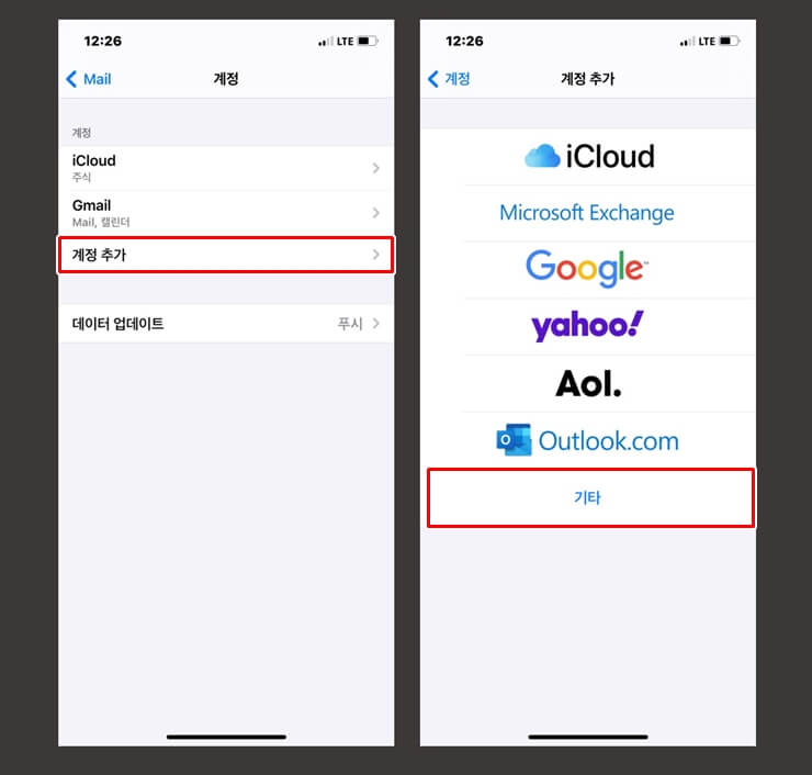 add email account to iphone 5