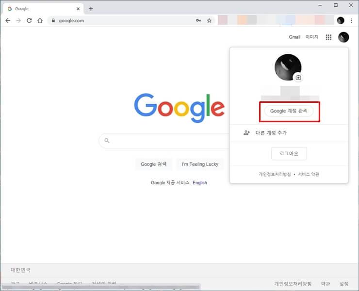 How to remove a Google profile picture 2