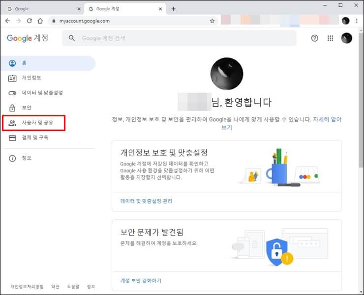 How to remove a Google profile picture 3