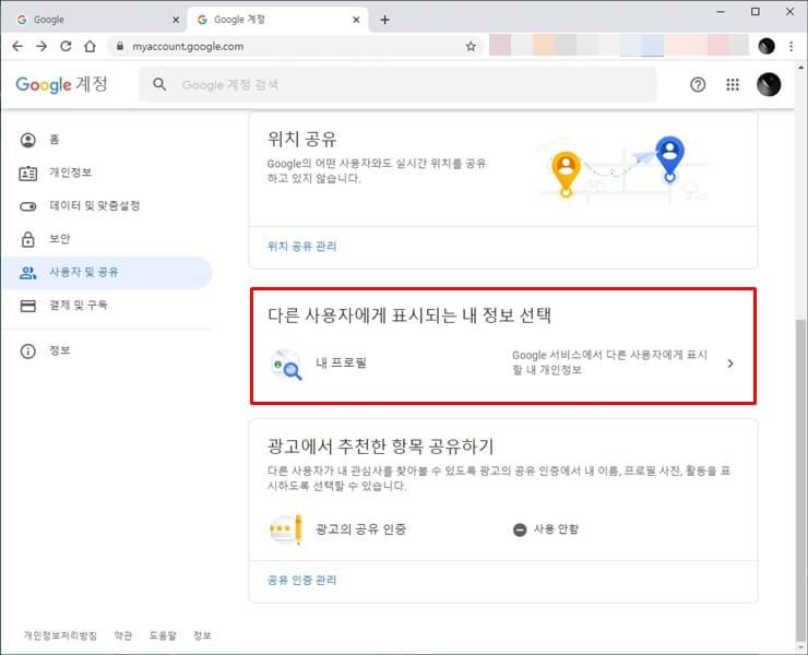 How to remove a Google profile picture 4
